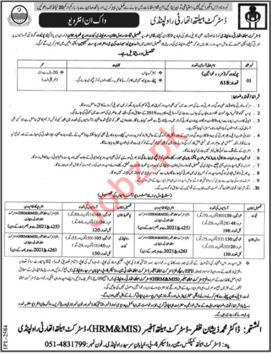Health Department Jobs 2021 for Polio Workers