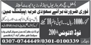 Packing Man Jobs 2021 in Saudi Arabia