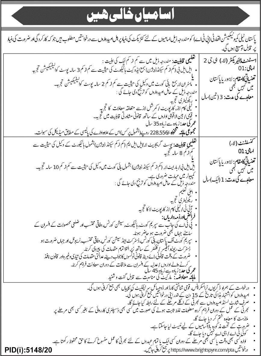 PTA Jobs 2021 | Pakistan Telecommunication Authority Jobs | PTA Careers 2021