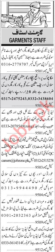 Jang Sunday Classified Ads 21 March 2021 for Garments Staff