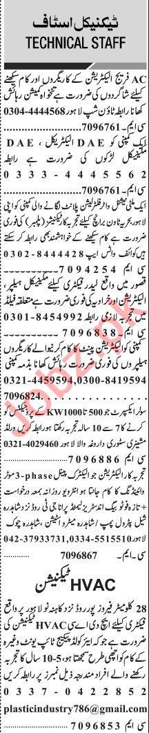 Jang Sunday Classified Ads 21 March 2021 for Technical Staff