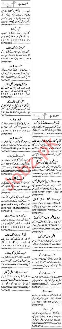 Express Sunday Lahore Classified Ads 28 March 2021