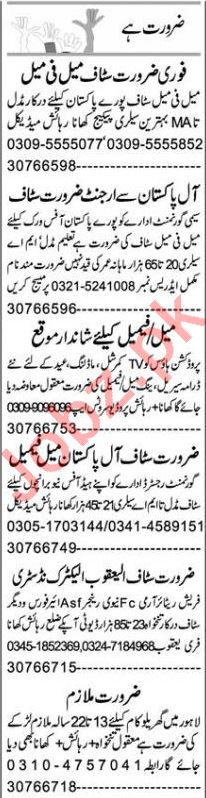 Express Sunday Multan Classified Ads 28 March 2021