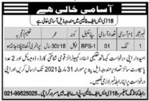 Pakistan Army 18 DSF Battalion Job 2021 in Karachi
