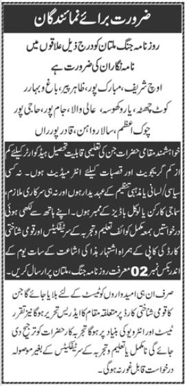 Daily Jang Newspaper Group Jobs 2021 in Multan