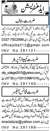 Daily Aaj Newspaper Classified Administration Jobs 2021
