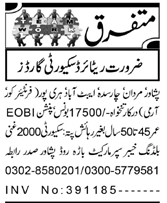 Daily Aaj Newspaper Classified Miscellaneous Jobs 2021