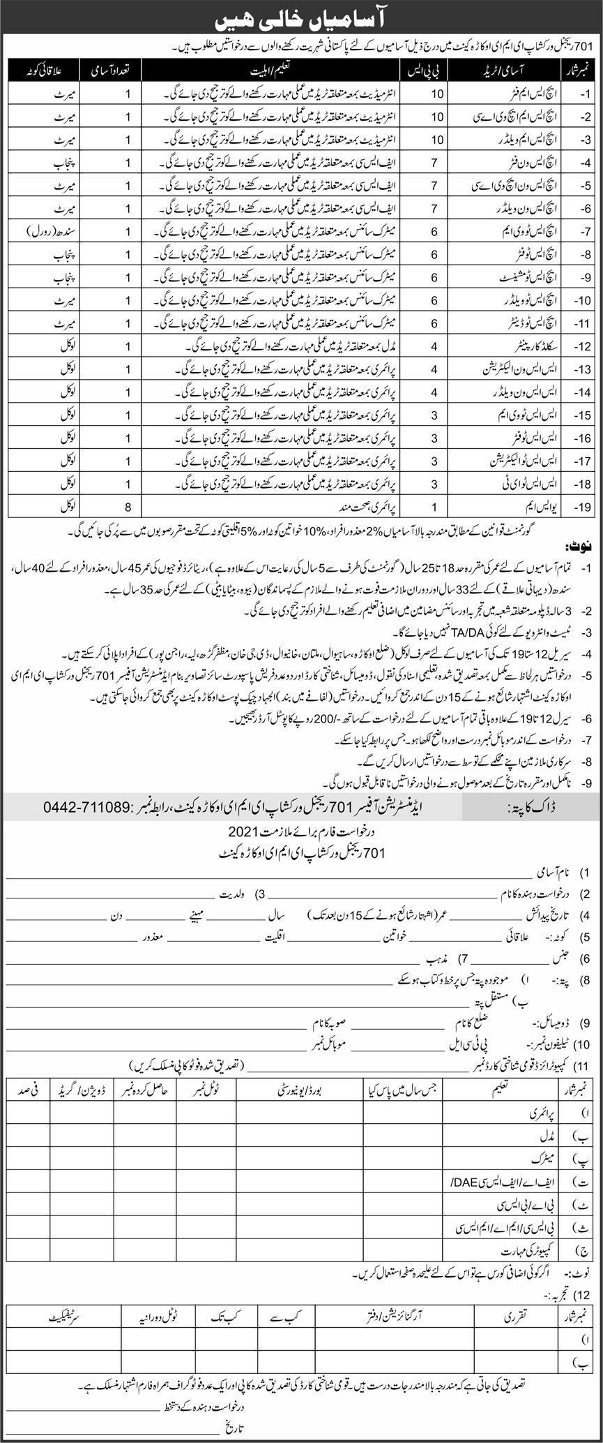 Pak Army 701 Regional Workshop EME Okara Cantt Jobs 2021
