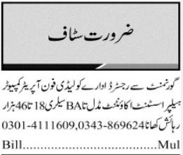 Daily Jang Newspaper Classified Jobs 2021 in Multan