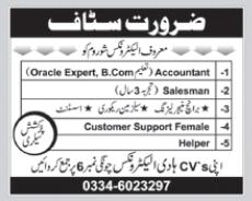 Electronics Showroom Jobs 2021 in Multan
