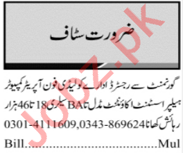 Lady Telephone Operator & Assistant Accountant Jobs 2021