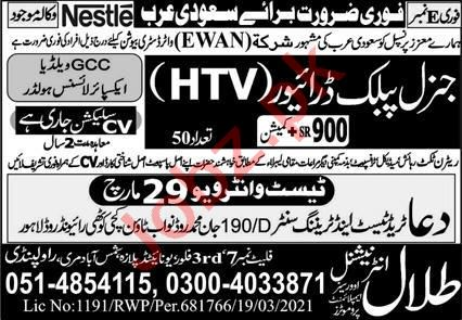 General Public Driver & HTV Driver Jobs 2021 in KSA