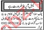 Cable Operator & Cable Technician Jobs 2021 in Multan