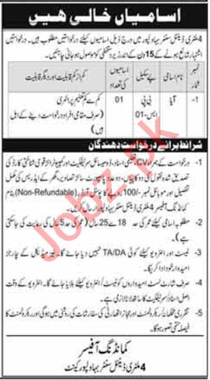 Pak Army 4 Military Dental Center Bahawalpur Cantt Jobs 2021