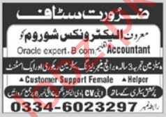 Accountant & Recovery Officer Jobs 2021 in Multan