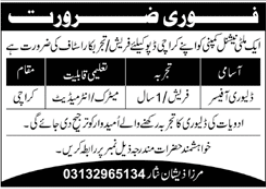 Delivery Officer Job 2021 in Karachi
