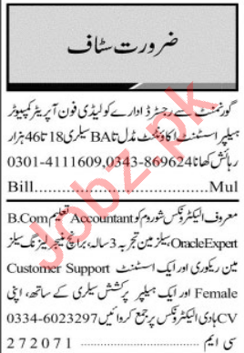 Jang Sunday Classified Ads 28th March 2021 for Admin Staff