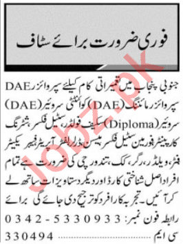 Jang Sunday Classified Ads 28th March 2021 for Engineering