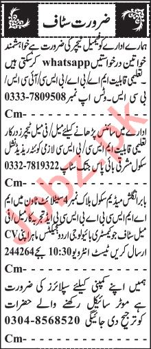 Jang Sunday Classified Ads 28th March 2021 for General Staff