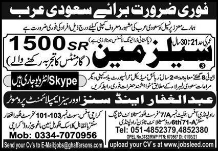 Salesman Jobs 202 in Saudi Arabia