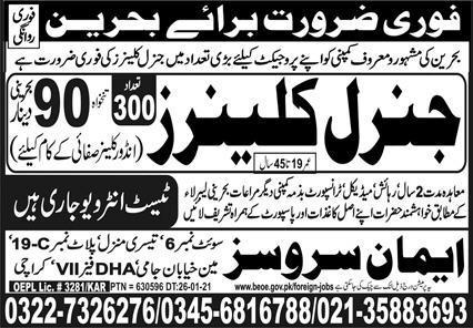 Iman Services Jobs 2021 in Bahrain