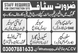 Site Supervisor and Surveyor Jobs 2021 in Lahore