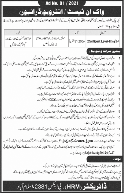 Public Sector Organization Jobs 2021 for Driver