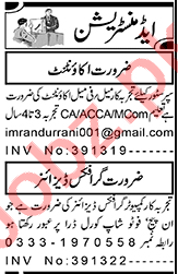 Aaj Sunday Classified Ads 28th March 2021 for Administration