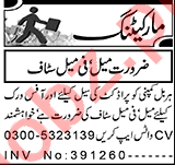 Aaj Sunday Classified Ads 28th March 2021 for Marketing
