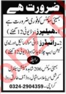Bombay Sweets Allama Iqbal Road Karachi Jobs 2021