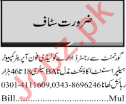 Lady Phone Operator & Assistant Accountant Jobs 2021