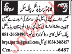 Female Teacher & Sweeper Jobs 2021 in Quetta