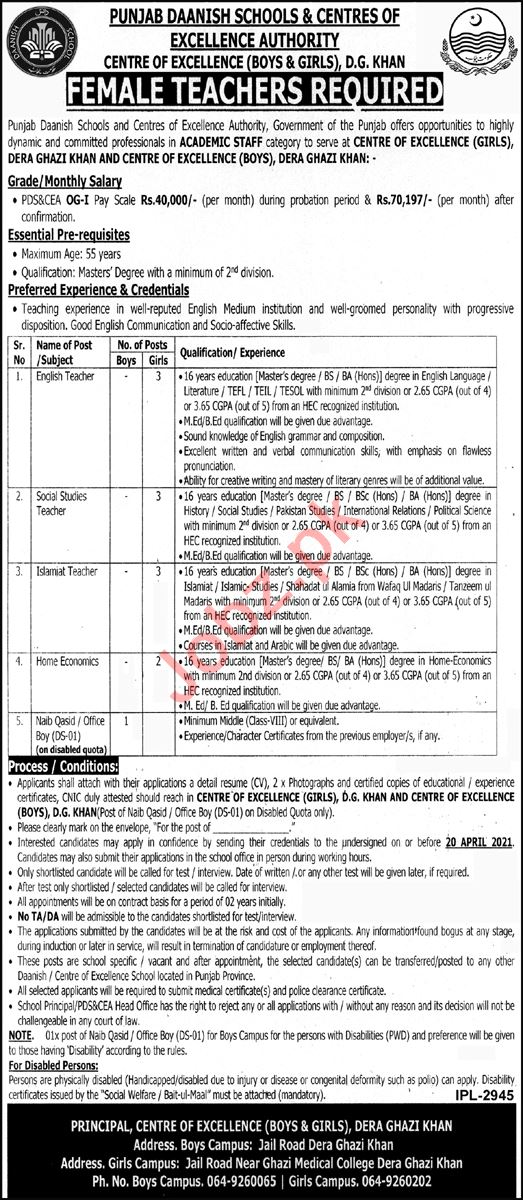 Punjab Daanish Schools & Center Of Excellence PDS&CEA Jobs