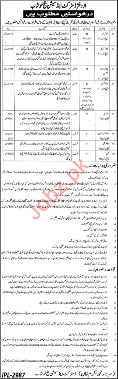 District & Session Court Khushab Jobs 2021 for Stenographer