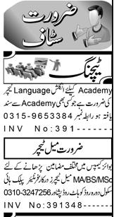 Daily Aaj Newspaper Classified Teaching Jobs 2021