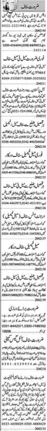 Daily Dunya Newspaper Classified Jobs 2021 in Lahore