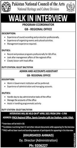 Pakistan National Council of the Arts Walk In Interviews