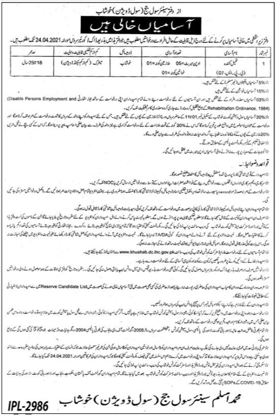 Senior Civil Judge Office Jobs 2021 in Khushab