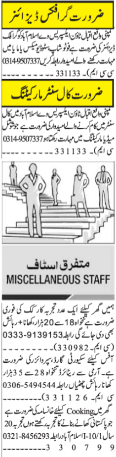 Daily Jang Newspaper Classified Jobs 2021 in Islamabad