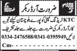 KTC Trading Company Job 2021 in Quetta Balochistan