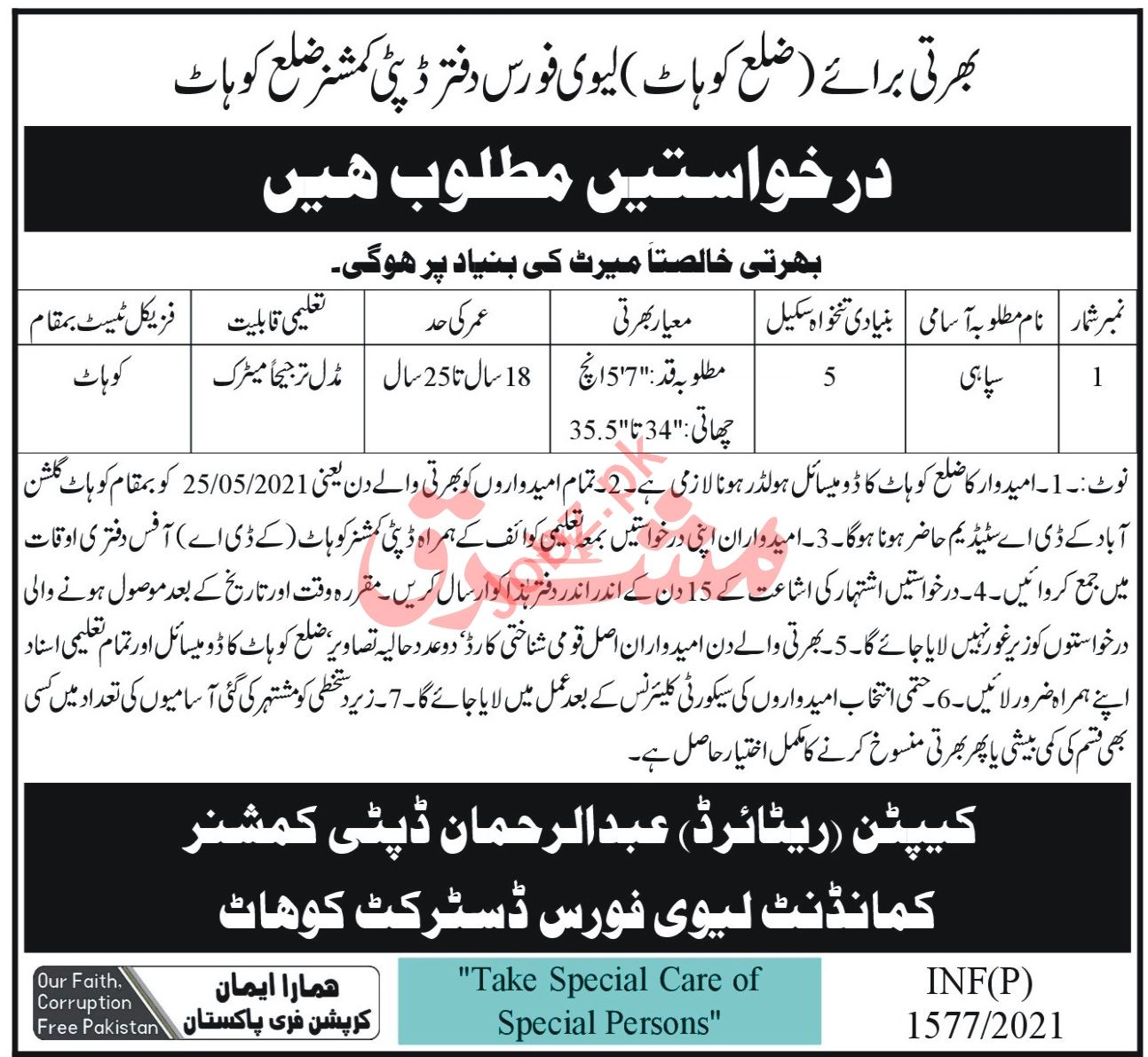 Levies Force Kohat Jobs 2021 for Sepoy
