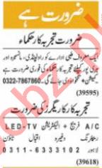 aC Technician & UPS Technician Jobs 2021 in Lahore