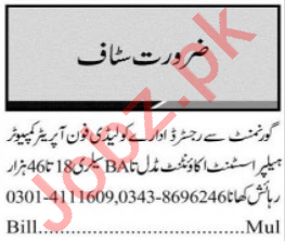 Lady Phone Operator & Data Entry Operator Jobs 2021