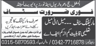 Al Mughal Tours and Travels Jobs 2021