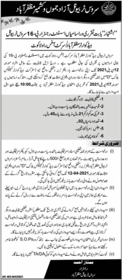 Service Tribunal AJK Jobs 2021 in Muzaffarabad