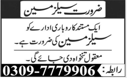 Salesman Job 2021 in Multan