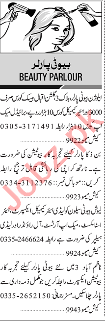 Jang Sunday Classified Ads 4 April 2021 for Beauty Parlour