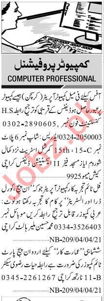 Jang Sunday Classified Ads 4 April 2021 for Computer Staff