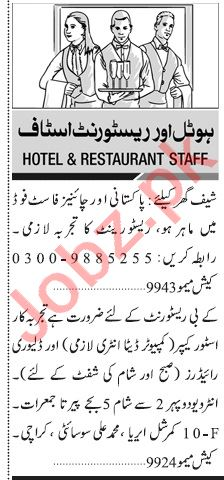 Jang Sunday Classified Ads 4 April 2021 for Hotel Staff