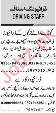 Jang Sunday Classified Ads 4 April 2021 for Driving Staff